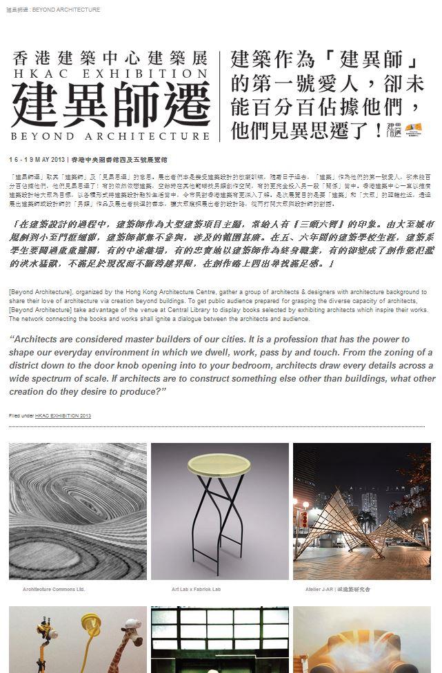 2013-05-08_000120-建異師遷 _ HKAC EXHIBITION 2013